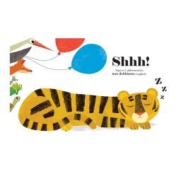 Non svegliare la tigre!